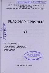 http://serials.flib.sci.am/openreader/merc_arev_6/book/info.jpg