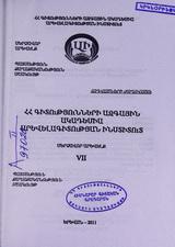 http://serials.flib.sci.am/openreader/merc_arev_7/book/info.jpg