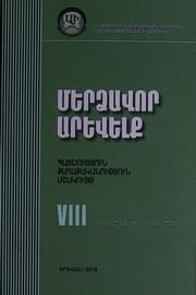 http://serials.flib.sci.am/openreader/merc_arev_8/book/cover.jpg