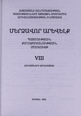 http://serials.flib.sci.am/openreader/merc_arev_8/book/info.jpg