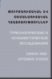 http://serials.flib.sci.am/openreader/turq_osm_het_1/book/cover.jpg