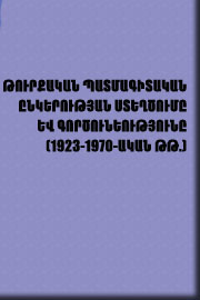 http://serials.flib.sci.am/openreader/turq_osm_het_2/book/cover.jpg
