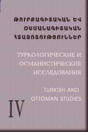 http://serials.flib.sci.am/openreader/turq_osm_het_4/book/cover.jpg