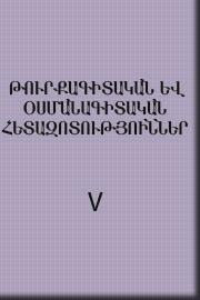http://serials.flib.sci.am/openreader/turq_osm_het_5/book/cover.jpg