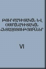 http://serials.flib.sci.am/openreader/turq_osm_het_6/book/cover.jpg