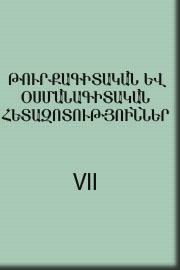 http://serials.flib.sci.am/openreader/turq_osm_het_7/book/cover.jpg