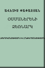 http://serials.flib.sci.am/openreader/turq_osm_het_8/book/cover.jpg