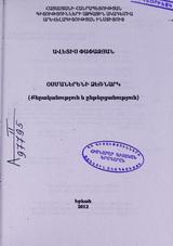 http://serials.flib.sci.am/openreader/turq_osm_het_8/book/info.jpg