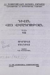 http://serials.flib.sci.am/openreader/vimagrutyun_7/book/info.jpg