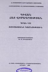 http://serials.flib.sci.am/openreader/vimagrutyun_8/book/info.jpg